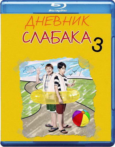 Дневник слабака 3 (Blu-ray) на Blu-ray