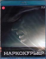Наркокурьер (Blu-ray)