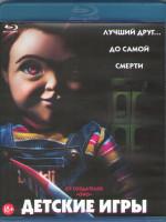 Детские игры (Blu-ray)
