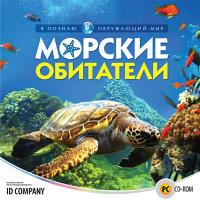 Я познаю окружающий мир Морские обитатели (PC CD)