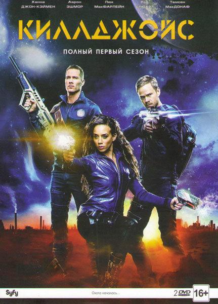 Килджой (Киллджойс / Кайфоломы) 1 Сезон (10 серий) (2 DVD) на DVD