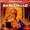 Буратилло (PC DVD)