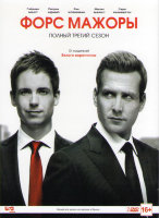 Форс мажоры 3 Сезон (16 серий) (2 DVD)