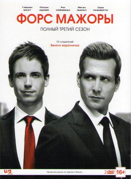 Форс мажоры 3 Сезон (16 серий) (2 DVD) на DVD