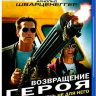 Возвращение героя (Blu-ray) на Blu-ray