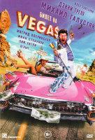 Билет на Vegas (Билет на Вегас)