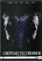 Сверхъестественное 14 Сезон (23 серии) (3 DVD)