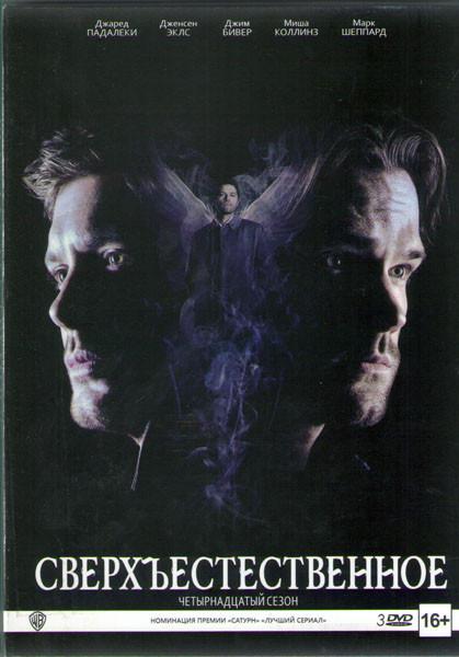 Сверхъестественное 14 Сезон (23 серии) (3 DVD) на DVD