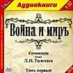 Л. Н. Толстой  Война и мир. В 4 томах. Том 1 (аудиокнига MP3 на 2 CD)