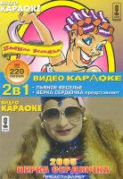 Караоке Пьяное веселье / 2005 Верка Сердючка