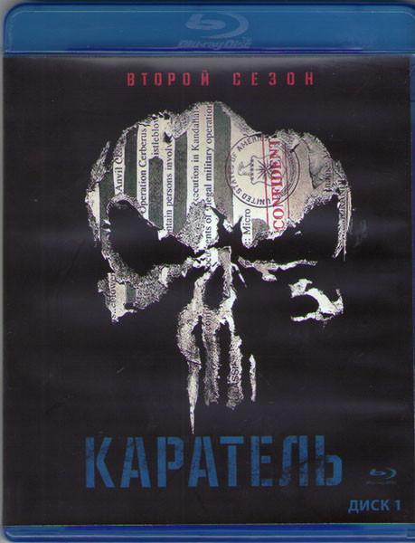 Каратель 2 Сезон (13 серий) (2 Blu-ray)* на Blu-ray
