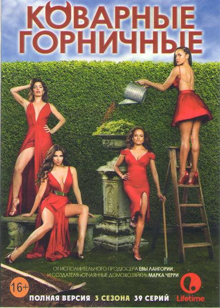 Коварные горничные 1,2,3 Сезоны (39 серий) на DVD
