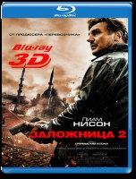 Заложница 2 3D+2D (Blu-ray)