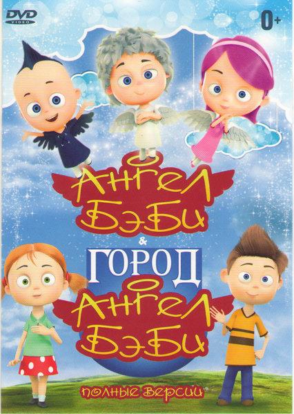Ангел Бэби (18 серий) / Город Ангел Бэби (8 серий) на DVD