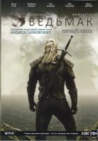 Ведьмак 1 Сезон (8 серий) (2 DVD)