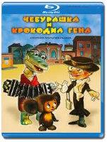 Чебурашка и Крокодил Гена (Крокодил Гена / Чебурашка / Шапокляк / Чебурашка идет в школу/ Варежка) (Blu-ray)