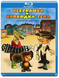 Чебурашка и Крокодил Гена (Крокодил Гена / Чебурашка / Шапокляк / Чебурашка идет в школу/ Варежка) (Blu-ray)* на Blu-ray