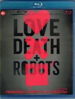 Любовь смерть и роботы 1 Сезон (18 серий) (Blu-ray)