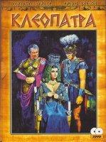 Клеопатра (2 DVD)