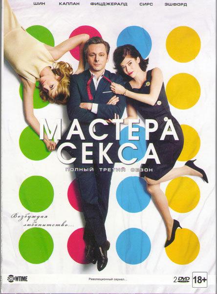 Мастера секса 3 Сезон (12 серий) (2 DVD) на DVD