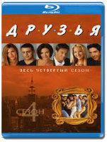 Друзья 4 Сезон (23 серии) (2 Blu-ray)
