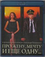 Про жену мечту и еще одну (Blu-ray)
