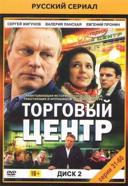Торговый центр (31-60 серии) на DVD