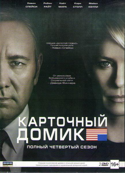 Карточный домик 4 Сезон (13 серий) (2 DVD) на DVD