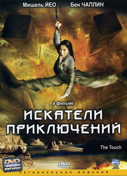 Искатели приключений (Питер Пау) на DVD