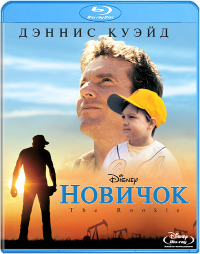 Крутой парень (Новичок) (Blu-ray) на Blu-ray