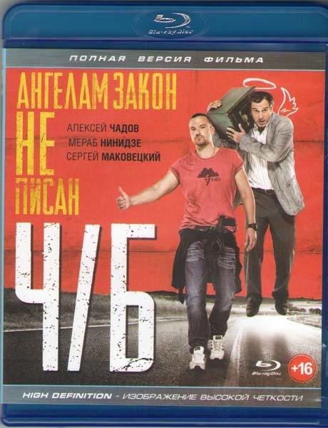 Ч/Б (ЧБ) (Blu-ray) на Blu-ray