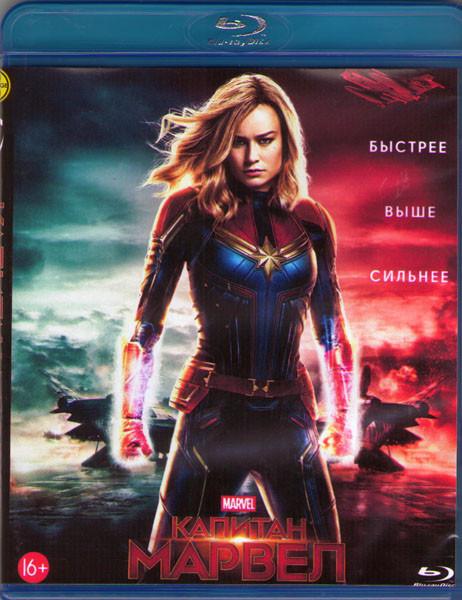 Капитан Марвел (Blu-ray)* на Blu-ray
