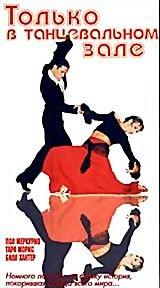 Только в танцевальном зале (Строго по правилам) (DVD на заказ) на DVD