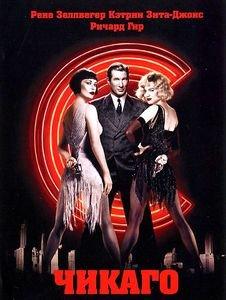 Чикаго/Доктор Ти и его женщины/Пощады не будет/Давайте потанцуем на DVD
