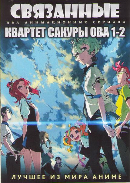 Связанные ТВ (12 серий) / Квартет сакура ОВА 1,2 (2 DVD) на DVD