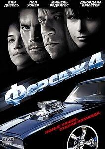 Форсаж 4 на DVD
