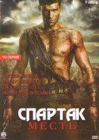 Спартак Месть (10 серий) (2 DVD)