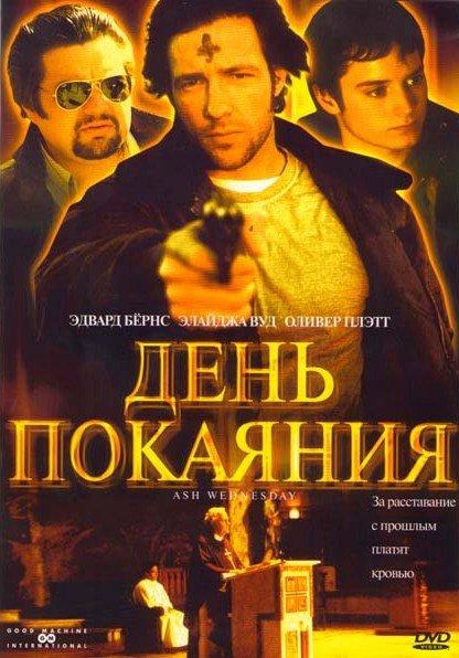 День покаяния  на DVD