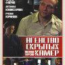 Агентство скрытых камер (10 серий) на DVD