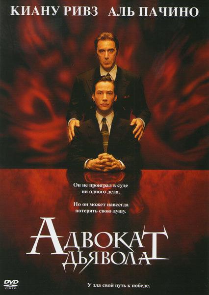 Адвокат Дьявола на DVD