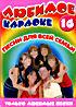 Песни для всей семьи Любимое караоке 16 на DVD