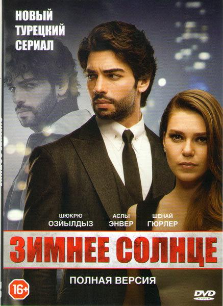Зимнее солнце (18 серий) на DVD