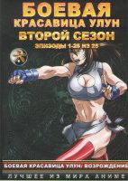 Боевая красавица Улун 2 Сезон (25 серий) (2 DVD)
