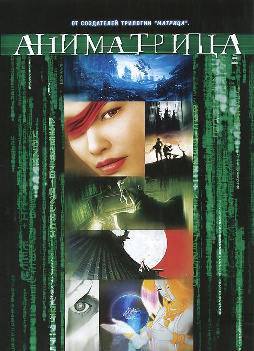 Аниматрица (8 серий) на DVD