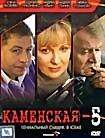 Каменская 5 (12 серий) на DVD