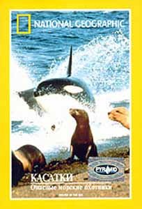 National Geographic Касатки Опасные морские охотники на DVD