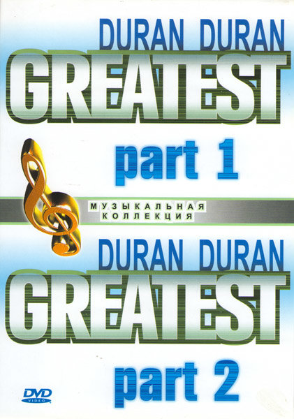 Duran Duran The best of на DVD