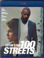 Сотни улиц (Blu-ray)