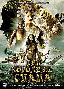 Три королевы Сиама на DVD