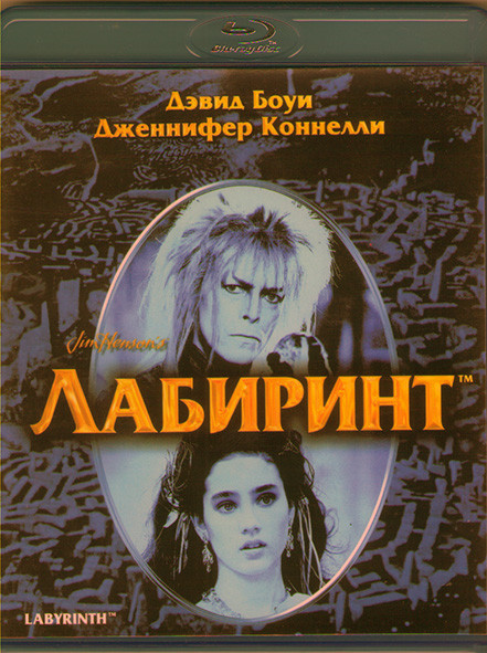 Лабиринт (Blu-ray)* на Blu-ray